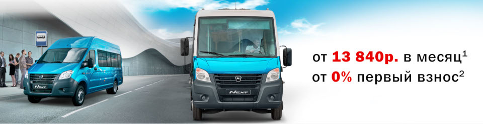 1 Указанный ежемесячный платеж складывается при приобретении автобуса  ГАЗель NEXT (ГАЗ-А65R33-60 1) стоимостью 1 440 000 руб. с помощью целевого  автокредита ... a10981d6a50
