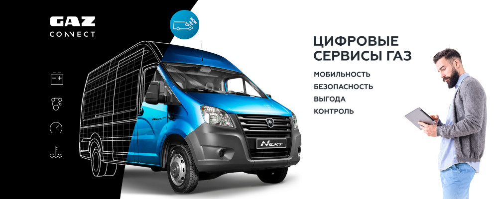 Горьковский автозавод начал производство автомобилей, на которые установлен  блок доступа к телематическим услугам GAZ Connect. Устройство обеспечивает  сбор ... c0a25d3ce4c