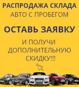 Продать или купить авто с пробегом (б.у.) в Орехово-Зуево. Автосалон ... 127516f1df5