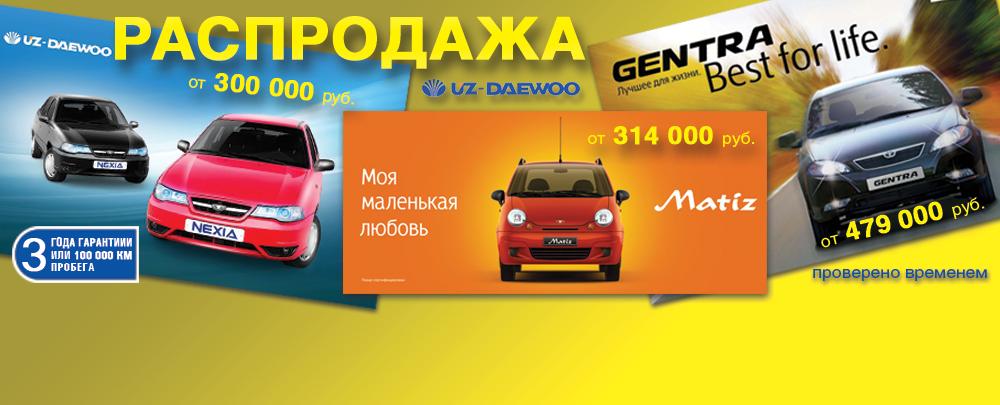 Продажа, сервис автомобилей ГАЗ, УАЗ, Газель, Чери, Дэу, Рено ... 2e0b92daa55