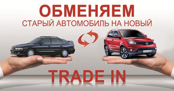 том, обмен старого автомобиля на новый в автосалоне новосибирск установил матрицу